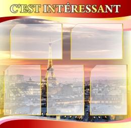 Купить Стенд CEST INTÉRESSANT для кабинета французского языка 770*790мм в России от 2829.00 ₽
