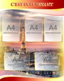 Купить Стенд CEST INTÉRESSANT в кабинет французского языка 790*1000 мм в России от 3220.00 ₽