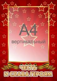 Купить Стенд Честь и слава героям 9 МАЯ 310*440 мм в России от 591.00 ₽