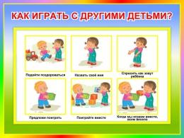 Купить Стенд Как играть с другими детьми 400*300 мм в России от 428.00 ₽