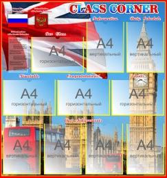 Купить Стенд Class Corner на английском языке с символикой России 1000*1060 мм в России от 4786.00 ₽