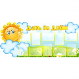 Купить Стенд День за днем группа Солнышко 1000*450 мм в России от 2011.00 ₽