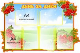 Купить Стенд День за днём в группу Рябинка с карманами А4 и вертушкой  1100*740 мм в России от 4364.00 ₽