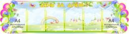 Купить Стенд День за днём в группу Василёк с карманами А4 1650*450 мм в России от 3220.00 ₽