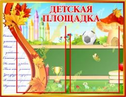 Купить Стенд Детская площадка на 2 кармана А4 в стиле Осень 570*440мм в России от 1055.00 ₽