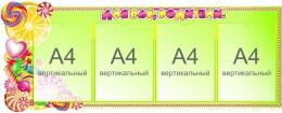 Купить Стенд Для вас, родители группа Карамелька на 4 кармана А4 1080х450 мм в России от 2113.00 ₽