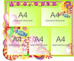 Купить Стенд Для вас, родители группа Карамелька на 5 карманов А4 800*600 мм в России от 2171.00 ₽