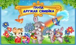 Купить Стенд  для группы Дружная сямейка  750*450мм в России от 1205.00 ₽