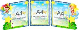 Купить Стенд для группы Почемучки в виде папки-передвижки 1100*380 мм в России от 5374.00 ₽