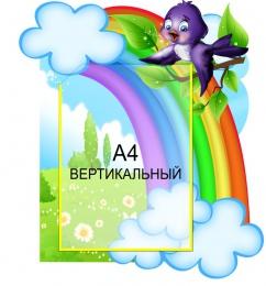 Купить Стенд  для группы Ласточка с карманом А4  430*480 мм в России от 842.00 ₽