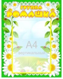Купить Стенд для группы Ромашка 360*450 мм в России от 919.00 ₽