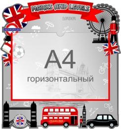 Купить Стенд для кабинета аглийского языка  380*400мм в России от 641.00 ₽