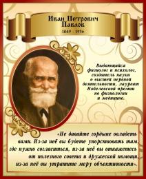 Купить Стенд для кабинета биологии с изображением и высказыванием И.П. Павлова  450*550 мм в России от 884.00 ₽