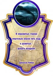 Купить Стенд для кабинета географии с цитатой Д. Рейбан 350*500 мм в России от 646.00 ₽