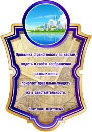 Купить Стенд для кабинета географии с цитатой К.Паустовского 350*500 мм в России от 646.00 ₽