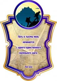 Купить Стенд для кабинета географии с цитатой Л. Цзы 350*500 мм в России от 646.00 ₽