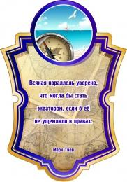 Купить Стенд для кабинета географии с цитатой М.Твена 350*500 мм в России от 646.00 ₽