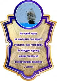 Купить Стенд для кабинета географии с цитатой С.Забелина 350*500 мм в России от 646.00 ₽