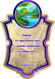 Купить Стенд для кабинета географии с цитатой В. Гёте 350*500 мм в России от 646.00 ₽