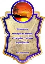 Купить Стенд для кабинета географии с цитатой Ж.Э. Реклю 350*500 мм в России от 646.00 ₽