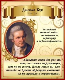 Купить Стенд для кабинета географии с изображением и высказыванием Д. Кука  450*550 мм в России от 884.00 ₽