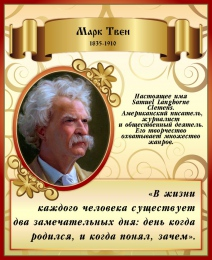 Купить Стенд для кабинета литературы с изображением и высказыванием М.Твена  450*550 мм в России от 884.00 ₽