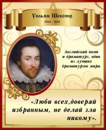 Купить Стенд для кабинета литературы с изображением и высказыванием У. Шекспира  450*550 мм в России от 931.00 ₽