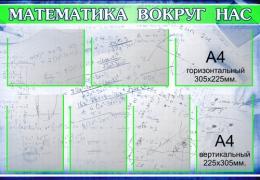 Купить Стенд для кабинета Математики Математика вокруг нас маленький 1020*710мм в России от 3145.00 ₽