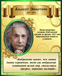 Купить Стенд для кабинета математики с изображением и высказыванием Альберта Энштейна  450*550 мм в России от 884.00 ₽