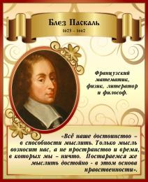 Купить Стенд для кабинета математики с изображением и высказыванием Б. Паскаля  450*550 мм в России от 931.00 ₽