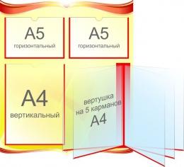 Купить Стенд для кабинета трудового обучения в золотисто-красных тонах 500*590мм в России от 2290.00 ₽