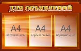 Купить Стенд Для Объявлений в коричневых тонах 800*500мм в России от 1668.00 ₽