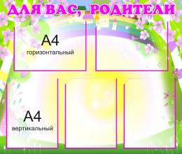 Купить Стенд для родителей Весна 790*670мм в России от 2290.00 ₽