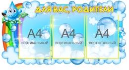 Купить Стенд Для вас родители для группы Капелька 900*490 мм в России от 1872.00 ₽