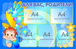 Купить Стенд Для вас родители для группы Карапузики 1060*690 мм. в России от 3011.00 ₽
