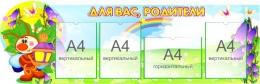 Купить Стенд Для Вас, родители для группы Светлячок  1410*460 мм в России от 2713.00 ₽