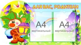 Купить Стенд Для Вас, родители для группы Светлячок  800*450 мм в России от 1488.00 ₽