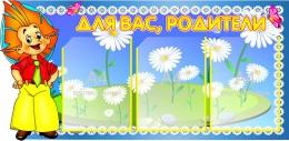 Купить Стенд  Для Вас, Родители для группы Знайка 930*450 мм в России от 1868.00 ₽