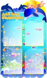 Купить Стенд Для вас, родители группа Дельфинчик на 4 кармана 920*560мм в России от 2389.00 ₽