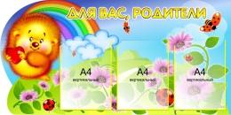 Купить Стенд  Для Вас, Родители - группа Добрые сердца 1000*500мм в России от 2085.00 ₽
