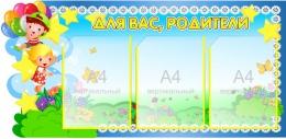 Купить Стенд Для Вас, Родители группа Почемучки 930*460 мм в России от 1904.00 ₽