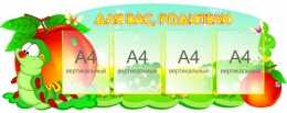 Купить Стенд Для вас, родители группа Гусеничка  1360*540 мм в России от 3177.00 ₽