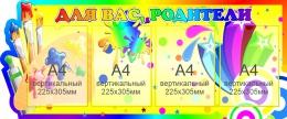 Купить Стенд Для вас, родители группа Акварелька на 4 кармана А4 1080х450 мм в России от 2113.00 ₽