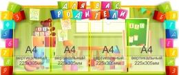 Купить Стенд Для вас, родители группа Кубики на 4 кармана А4 1080х460 мм в России от 2153.00 ₽