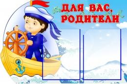 Купить Стенд Для Вас Родители группа Морячок 750*500мм в России от 1548.00 ₽