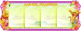 Купить Стенд Для вас, родители  группа Мультяшки, Винипух в фиолетовых тонах на 4 кармана 1190*460мм в России от 2340.00 ₽