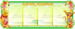 Купить Стенд Для вас, родители  группа Мультяшки, Винипух в зеленых тонах 1190*460мм в России от 2340.00 ₽