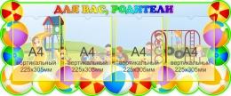 Купить Стенд Для вас, родители группа Мячики на 4 кармана А4 1080х460 мм в России от 2153.00 ₽