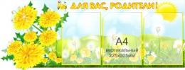 Купить Стенд Для Вас, родители группа Одуванчик на 3 кармана А4  1060*400 мм в России от 1889.00 ₽