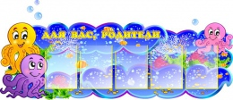 Купить Стенд Для вас, родители группа Осьминожки на 5 карманов А4 1600*540мм в России от 3761.00 ₽